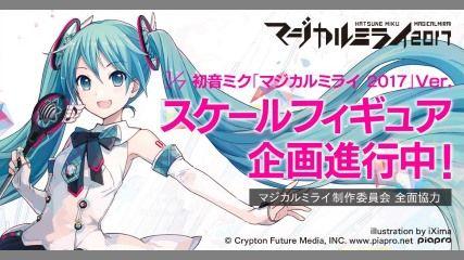 フィギュア「初音ミク マジカルミライ 2017 Ver.」発売延期
