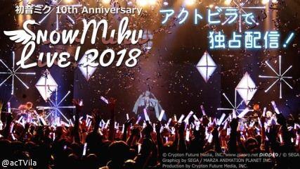 初音ミクさん×鼓童スペシャルライブ2018