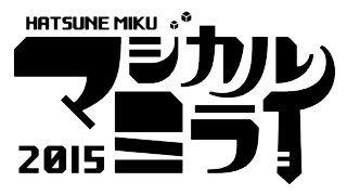 初音ミク「マジカリミライ2015」初日のライブ