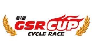 第2回GSRカップサイクルレース