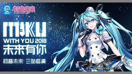「MIKU WITH YOU 2018」北京公演