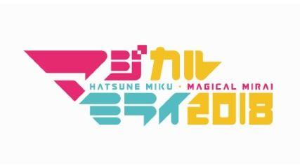 初音ミク「マジカルミライ2018」情報更新2018.07.13