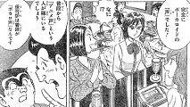 秋本治さんがボカロマンガ「Vocalo -ボカロ-」