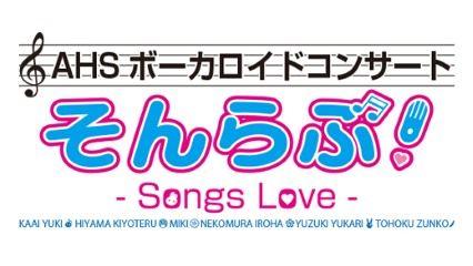 AHSボーカロイドライブ「そんらぶ! -Songs Love-」