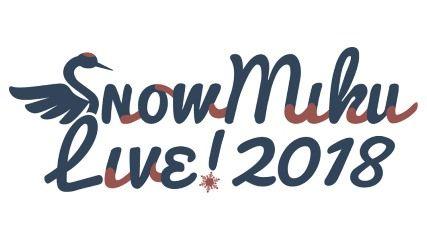 「SNOW MIKU LIVE! 2018」@新千歳空港国際アニメーション映画祭