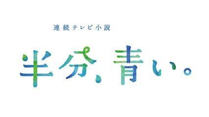 NHK朝ドラに初音ミクさんのネタ