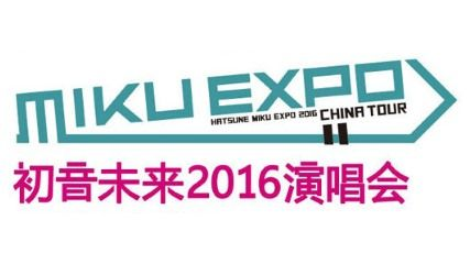 「MIKU EXPO 2016 CHINA TOUR」
