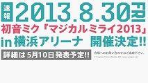 初音ミク「マジカルミライ2013」