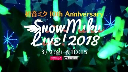 『初音ミク 10th Anniversary「SNOW MIKU LIVE! 2018」』