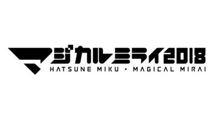 初音ミク「マジカルミライ2018」情報公開