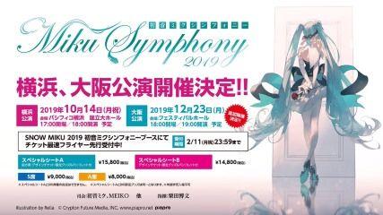 初音ミクシンフォニー2019大阪公演開催のお知らせ@雪ミク