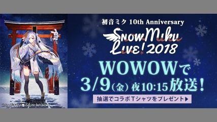 「SNOW MIKU LIVE! 2018」がWOWOWで放送決定!