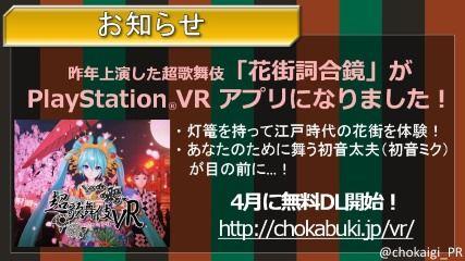 超歌舞伎「花街詞合鏡」がPSVRアプリに