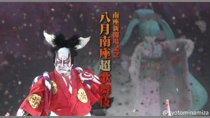 テレ朝「なるみ・岡村の過ぎるTV」に超歌舞伎ミクさん