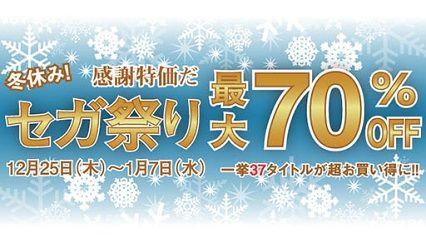 「冬休み! 感謝特価だ セガ祭り」初音ミクさんのDIVAシリーズが大特価