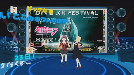 「DIVE XR FESTIVAL」の初音ミクさんライブ詳細@2019.09.04