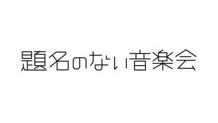 「題名のない音楽会」に初音ミクさん(2016.07.17)