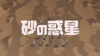 ハチ「砂の惑星 feat.初音ミク」