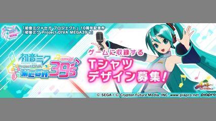 Nintendo Switch「初音ミク Project DIVA MEGA39's」にTシャツミクさん登場