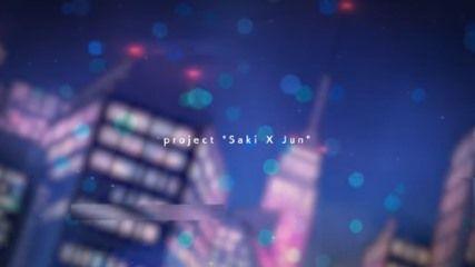 「Saki X Jun」プロジェクト
