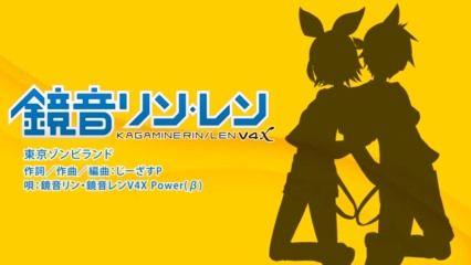 「鏡音リン・レンV4X」2015年12月下旬発売