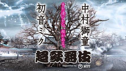 超歌舞伎「また逢いたい、桜がある。」開催決定