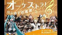 初音ミクさんが静岡県とコラボ「オーケストラ!はじめての鑑賞」