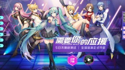 中国の初音ミクさんゲーム「梦幻歌姬」