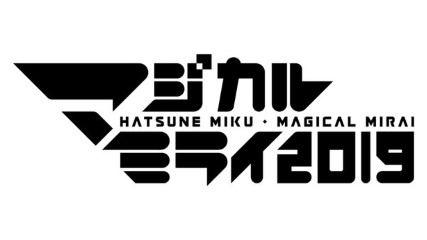初音ミク「マジカルミライ2019」公式情報更新@2019.07.19
