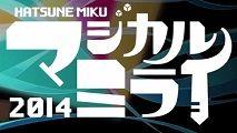 マジカルミライ2014オフィシャルアルバム