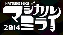 初音ミク「マジカルミライ2014」
