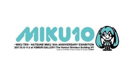「MIKU10 -初音ミク10周年展-」