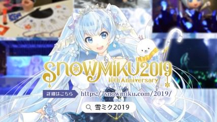 雪ミク2019情報更新2018.10.26