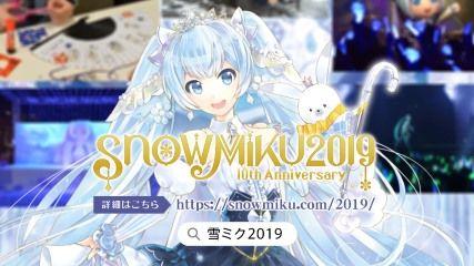 「Snow Miku Live 2019」最終日のセトリ