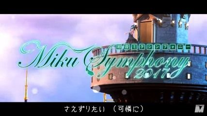 「初音ミクシンフォニー2017」情報