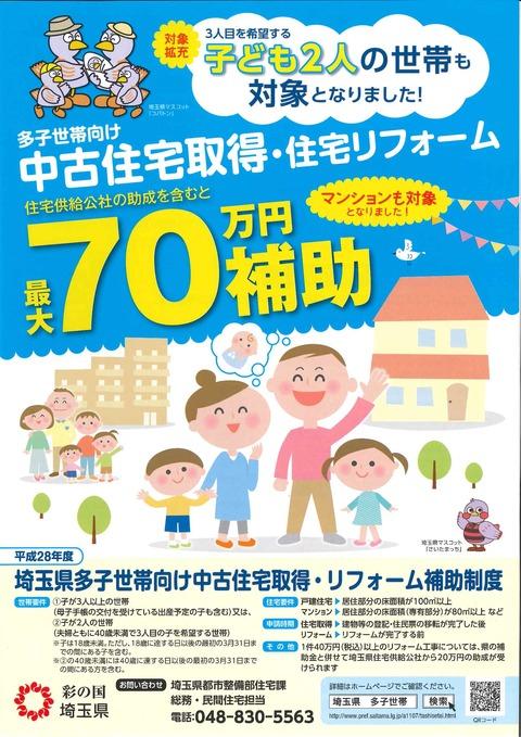 多子世帯向け中古住宅取得・住宅リフォーム (1)