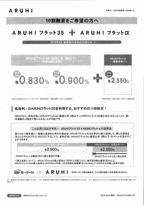 s-ARUHI_1608