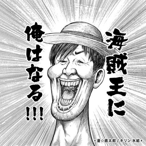 【漫画】 [漫☆画太郎] 22年ぶり「ジャンプ」帰還も… 史上最速の3ページ打ち切り