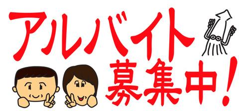 035-001-kyuujin-03-re