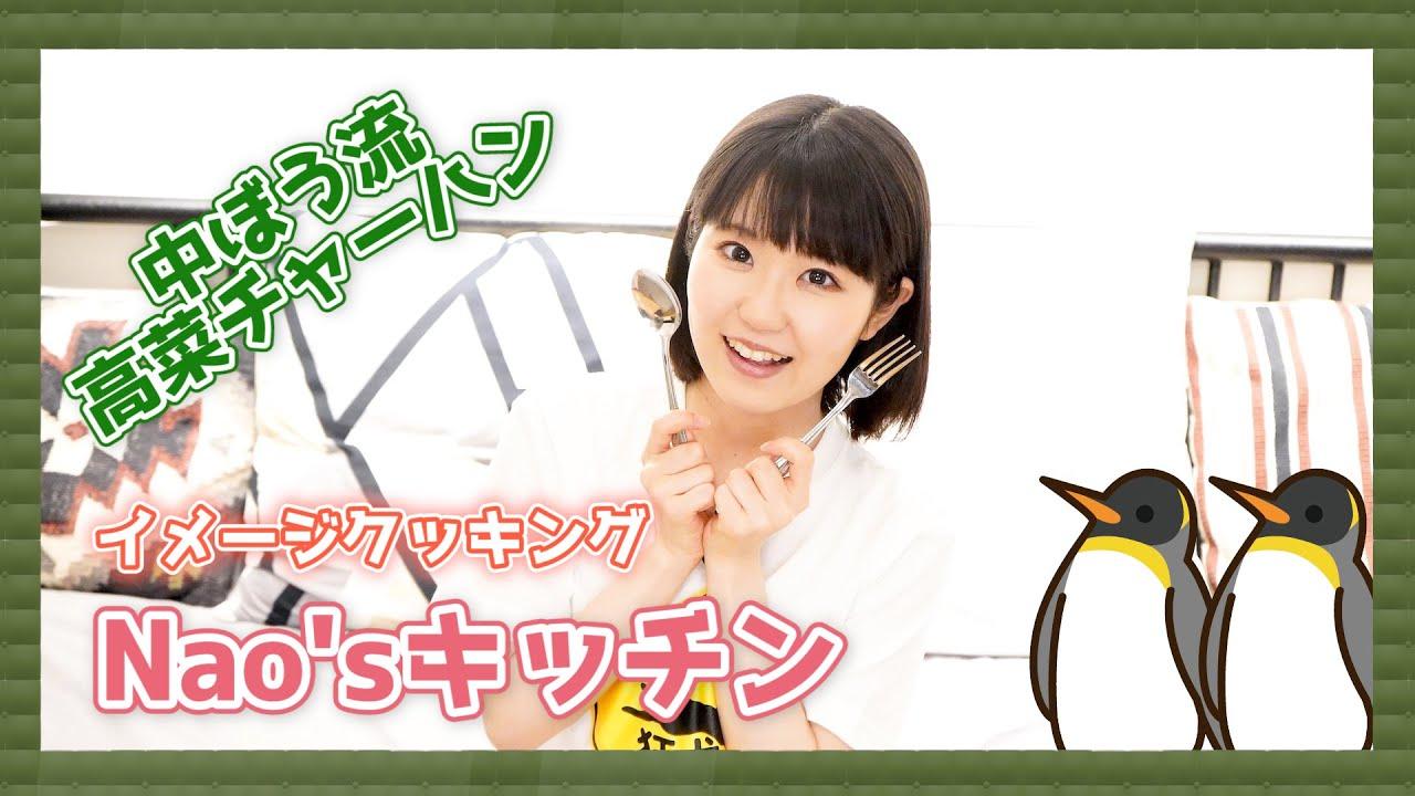 【悲報】東山奈央さん、パックご飯すら温められない・・・