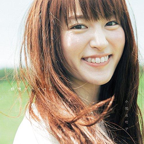 【声優】小松未可子の新曲の発売を記念して動画「ぷちこし散歩」が復活!