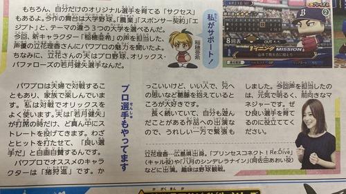 立花理香「夫婦でパワプロ対戦中に夫は『若月健矢』が打席の時だけ、ど真ん中にストレートを投げてきます」