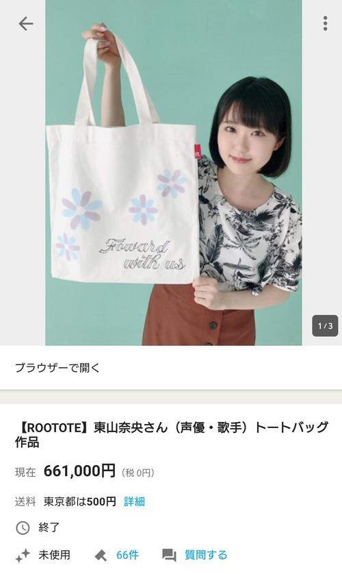 東山奈央さんの手作りチャリティトートバッグ、66万円で落札される!
