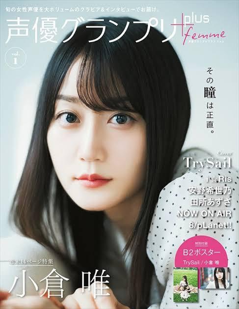 ガチのマジでかわいい声優トップ3「小倉唯」「伊藤美来」←あと一人は?