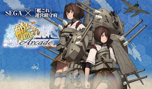 【悲報】 艦これアーケード運営さん、ブチギレw
