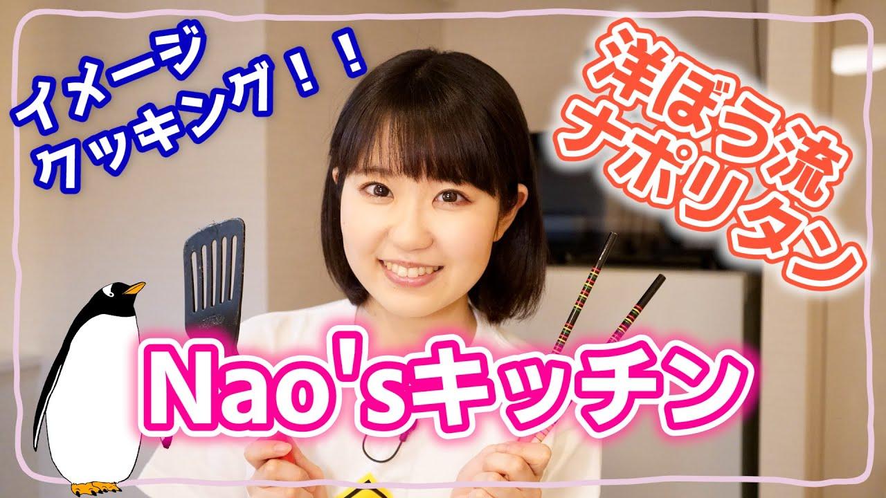 【動画】東山奈央さん、手作りナポリタンに挑戦!