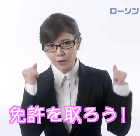 【朗報】竹達彩奈さん、ローソン免許の特別教官に就任!!!
