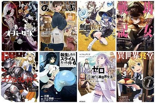 なろう小説特有のタイトルで内容が丸わかりっていう文化は日本のラノベ界を破壊することになると思う