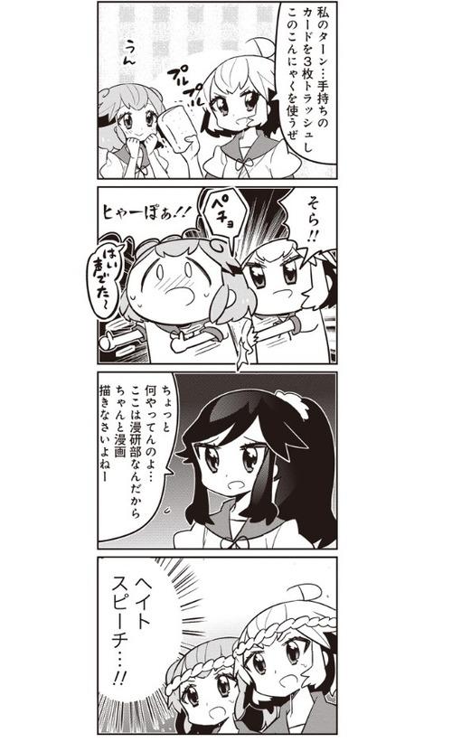 【悲報】ちょぼらうにょぽみ先生、テコンダー朴をネタにしてしまう