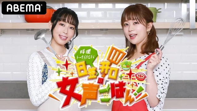 【朗報】人気声優の日笠陽子ちゃんと井口裕香ちゃんがお料理を披露wwww